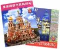 Е. Анисимов: СанктПетербург и пригороды, на китайском языке