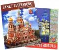 Е. Анисимов: СанктПетербург и пригороды (на немецком языке)