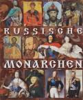 Е. Анисимов: Монархи России на немецком языке