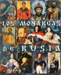 Е. Анисимов: Монархи России на испанском языке