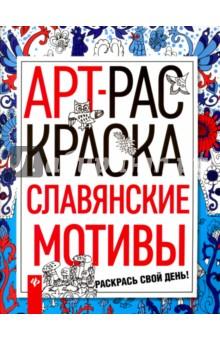 Купить Славянские мотивы ISBN: 978-5-222-27581-8