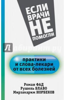 Купить С. Кузина: Практики и слова-лекари от всех болезней ISBN: 978-5-17-097425-2
