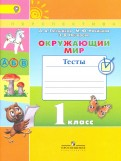 Плешаков, Новицкая, Назарова: Окружающий мир. 1 класс. Тесты. ФГОС