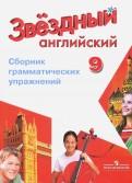 Иняшкин, Комиссаров: Английский язык. 9 класс. Звездный английский. Starlight. Сборник грамматических упражнений