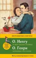 Генри О.: Любимые рассказы = 21 Best Short Stories. Метод комментированного чтения