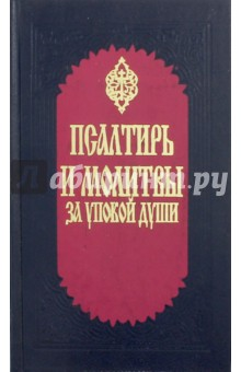 Псалтирь и молитвы за упокой души, крупный шрифт