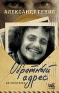 Александр Генис - Обратный адрес обложка книги
