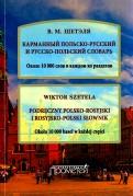 Виктор Шетэля: Карманный польскорусский и русскопольский словарь. Около 10 000 слов в каждом разделе