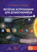 Нищева, Нищев - Весёлая астрономия для дошкольников. ФГОС обложка книги