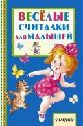 Михалков, Успенский, Берестов - Весёлые считалки для малышей обложка книги