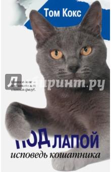 Купить Том Кокс: Под лапой. Исповедь кошатника ISBN: 978-5-17-097127-5