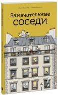 Лассер, Боното - Замечательные соседи (виммельбух) обложка книги
