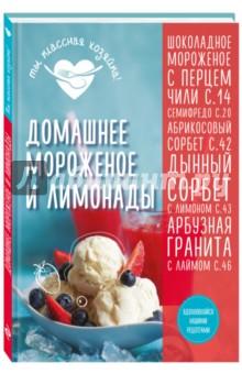 Купить А. Гидаспова: Домашнее мороженое и лимонады ISBN: 978-5-699-89152-8