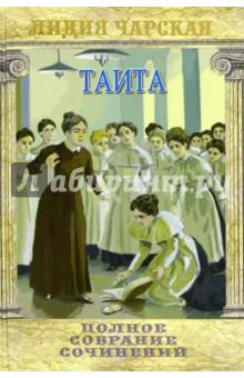 Полное собрание сочинений. Том 27. Таита - Лидия Чарская