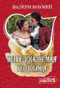 Валери Боумен - Непредсказуемая герцогиня обложка книги