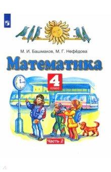 Математика. 4 класс. Учебник. В 2-х частях. Часть 2 - Нефедова, Башмаков