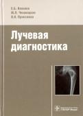 Илясова, Чехонацкая, Приезжева: Лучевая диагностика. Учебное пособие