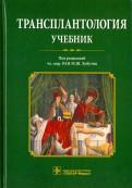 Хубутия, Мойсюк, Богопольский: Трансплантология. Учебник