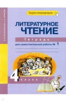 Литературное чтение. 4 класс. Тетрадь для самостоятельной работы № 1. ЭФУ