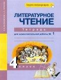 Чуракова, Малаховская - Литературное чтение. 4 класс. Тетрадь для самостоятельной работы № 1. ЭФУ обложка книги