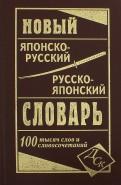 Новый японско-руский и  русско-японский словарь 100 000 слов