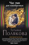 Татьяна Полякова: Час пик для новобрачных