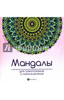 Купить Мандалы для самопознания и самоисцеления ISBN: 978-5-222-27717-1
