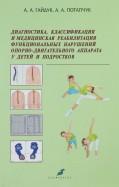 Гайдук, Потапчук: Диагностика, классификация и медицинская реабилитация функциональных нарушений ОДА у детей и подр.