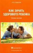 Анатолий Никитин: Как зачать здорового ребенка. Гигиена зачатия