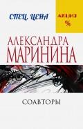Александра Маринина - Соавторы обложка книги
