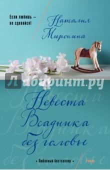Купить Наталия Миронина: Невеста Всадника без головы ISBN: 978-5-699-88761-3