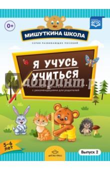Мишуткина школа. Я учусь учиться. С 5 до 6 лет. Выпуск 2. Развивающая тетрадь для дошкольников. ФГОС