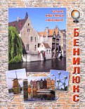 Ольга Колпакова: Бенилюкс. Бельгия, Нидерланды, Люксембург