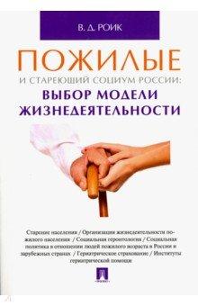 Купить Валентин Роик: Пожилые и стареющий социум России. Выбор модели жизнедеятельности. Монография ISBN: 978-5-392-21580-5