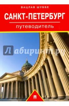 Купить Вацлав Шуббе: Путеводитель по Санкт-Петербургу. ISBN: 978-5-392-21578-2