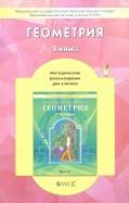 Валерий Гусев - Геометрия. 8 класс. Методические рекомендации. ФГОС обложка книги