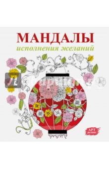 Купить Жанна Богданова: Мандалы исполнения желаний ISBN: 978-5-17-095616-6