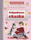 Самуил Маршак: Бабушкины сказки