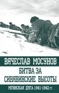 Вячеслав Мосунов: Битва за Синявинские высоты. Мгинская дуга 19411942 гг.