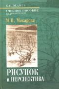 Маргарита Макарова: Рисунок и перспектива. Теория и практика