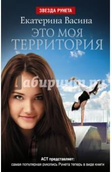Это моя территория - Екатерина Васина
