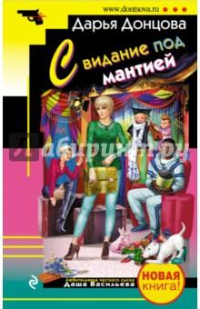 Купить Дарья Донцова: Свидание под мантией ISBN: 978-5-699-89239-6