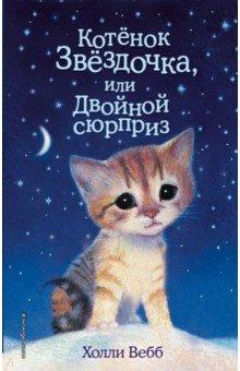Холли Вебб — Котенок Звездочка, или Двойной сюрприз обложка книги
