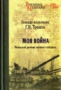 Геннадий Трошев: Моя война. Чеченский дневник окопного генерала