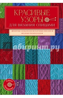 Купить Красивые узоры для вязания спицами ISBN: 978-5-699-86532-1