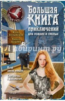 Большая книга приключений для ловких и смелых - Волынская, Кащеев