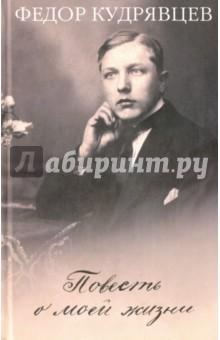 Купить Федор Кудрявцев: Повесть о моей жизни ISBN: 978-5-7439-0202-6