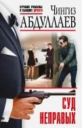Чингиз Абдуллаев - Суд неправых обложка книги