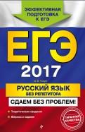 Ирина Голуб: ЕГЭ 2017. Русский язык без репетитора. Сдаем без проблем!