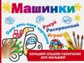 Валентина Дмитриева - Машинки обложка книги